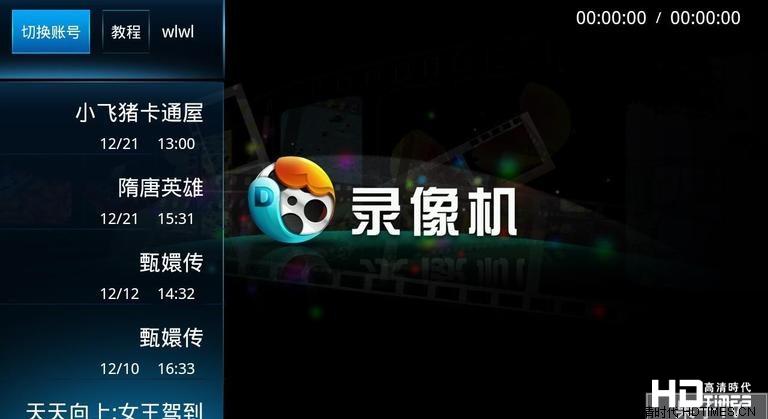 录像机app