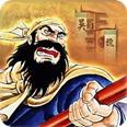 吞食天地II-赤壁之战apk下载_吞食天地II-赤壁之战安卓版下载