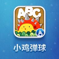 小鸡弹球TV版_最新版小鸡弹球APP游戏免费下载