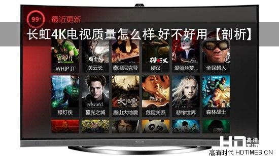 长虹4K电视质量怎么样 好不好用【剖析】