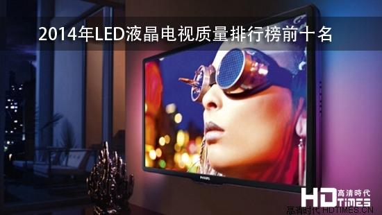 2014年LED液晶电视质量排行榜前十名