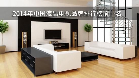 2014年中国液晶电视品牌排行榜前十名