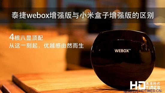 泰捷webox增强版与小米盒子增强版的区别