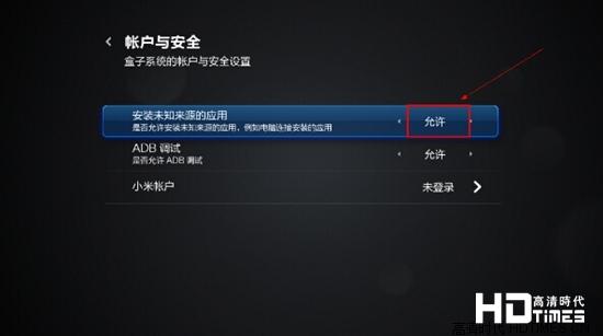 小米盒子1GB增强版破解、越狱【图文教程】