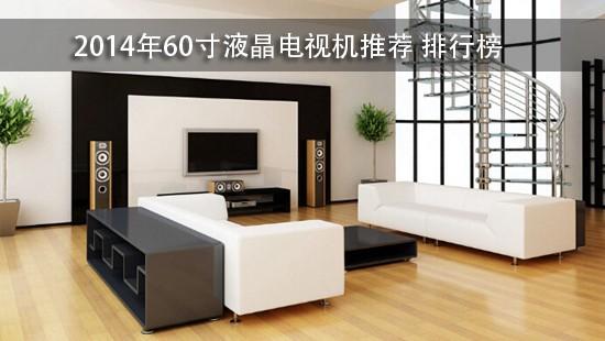 2014年60寸液晶电视机推荐 排行榜