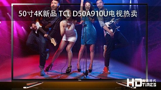 50寸4K新品 TCL D50A910U电视热卖