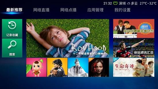 高清网络电视机顶盒十三款直播软件下载