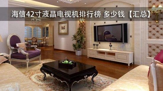 海信42寸液晶电视机排行榜 多少钱【汇总】