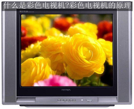 彩色电视机主要是将接收到的彩色全电视信号逐一分离出三基色信号通过彩色显象管显示出图象,同时将伴音信号转换成音频信号去推动扬声器还原出声音。 彩色全电视信号就是由电视台发射的无线电视信号以及通过有线电缆传输的有线电视信号,它是由亮度信号、色度信号、色同步信号及复合同步信号、复合消隐信号等组成。
