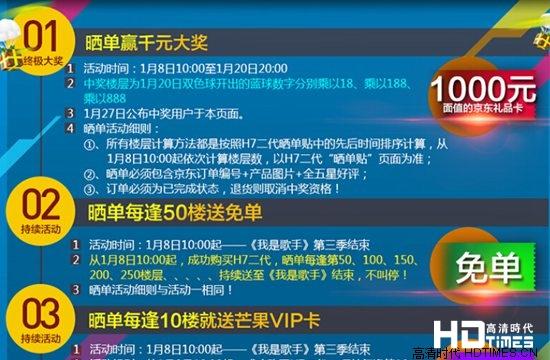 顶级4K网络盒子 芒果嗨Q H7二代优惠享不停