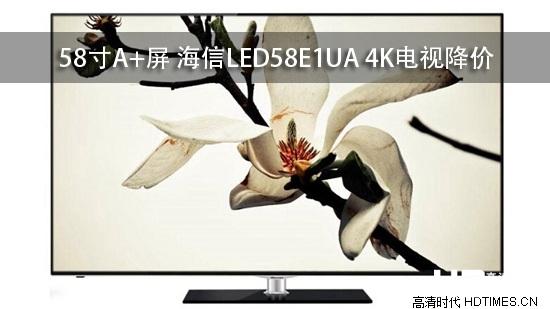 58寸A+屏 海信LED58E1UA 4K电视降价