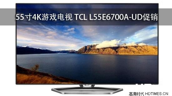 55寸4K游戏电视 TCL L55E6700A-UD促销