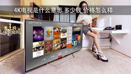4K电视是什么意思 多少钱 价格怎么样