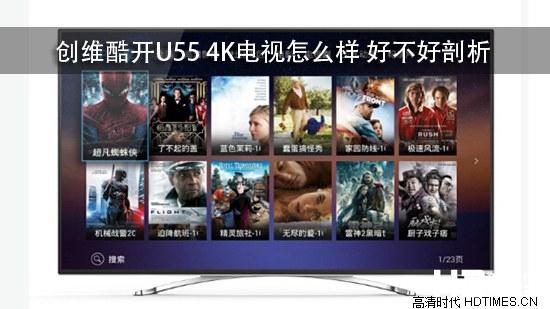 创维酷开U55 4K电视怎么样 好不好剖析