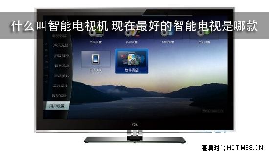 什么叫智能电视机 现在最好的智能电视是哪款