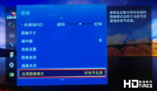 三星液晶电视如何进行图像设置【图文教程】