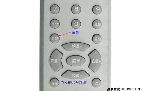 """创维电视遥控器""""童锁""""按键"""