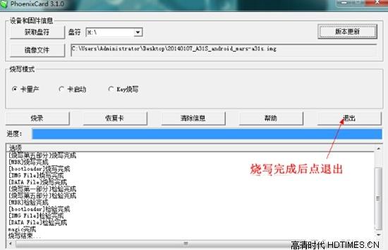 开博尔K610i【刷机教程】及刷机工具下载