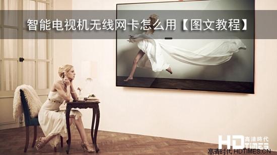 智能电视机无线网卡怎么用【图文教程】