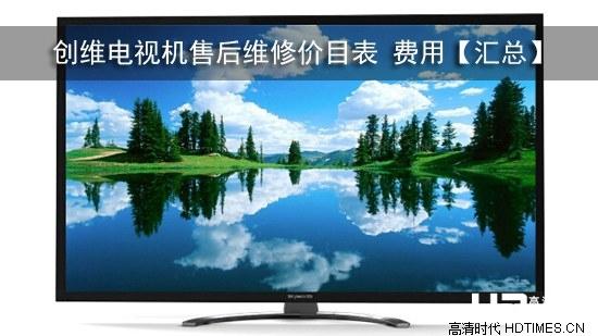 创维电视机售后维修价目表 费用【汇总】