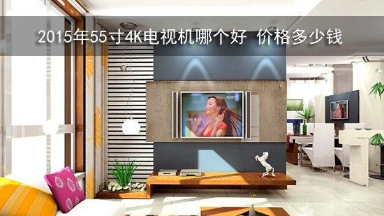 2015年55寸4K电视机哪个好 价格多少钱