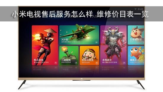 小米电视【售后服务】怎么样 维修价目表一览