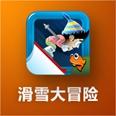 滑雪大冒险游戏_滑雪大冒险apk下载_滑雪大冒险TV版下载