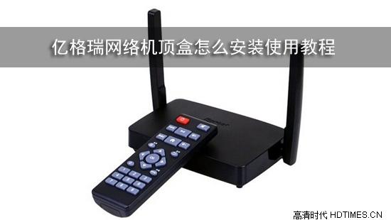 亿格瑞网络电视机顶盒安装