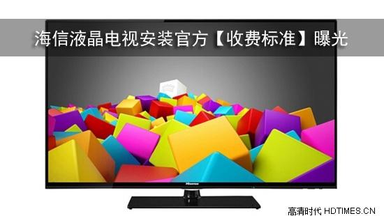 海信液晶电视安装官方【收费标准】曝光