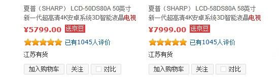 夏普有4K电视吗 【热款】夏普4K电视机推荐