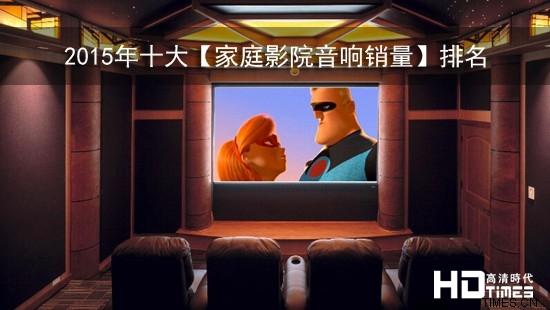 世界十大音响排名 中国十大家庭影院音响排名