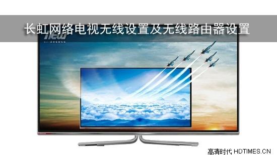 长虹电视怎么连网?家用路由器设置方法详解