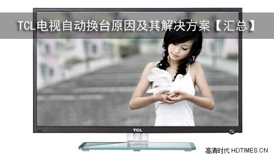 TCL电视自动换台原因及其解决方案【汇总】