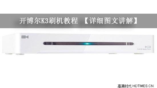 开博尔K3刷机教程 【详细图文讲解】
