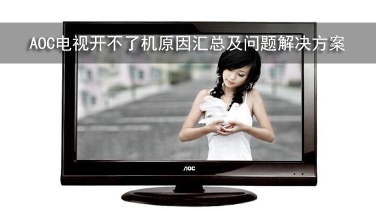 AOC电视开不了机原因汇总及问题解决方案