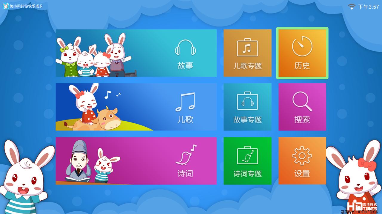 兔小贝TV应用界面