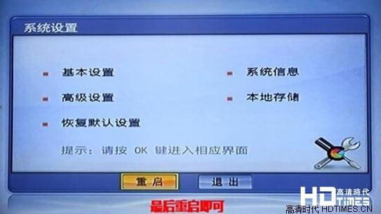 电信itv机顶盒网络设置完整版教程【图文详细】