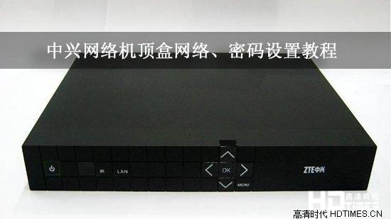 中兴网络机顶盒网络,密码设置教程