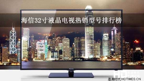 海信32寸液晶电视热销型号排行榜