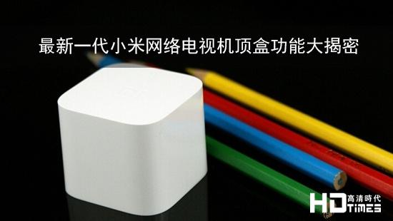 最新一代小米网络电视机顶盒功能大揭密