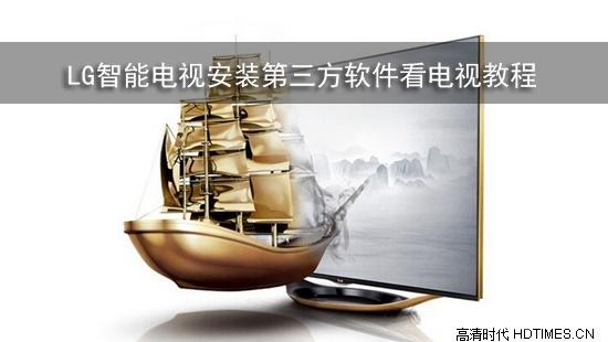 LG智能电视安装第三方软件看电视教程