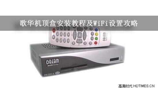 歌华机顶盒安装教程及WiFi设置攻略