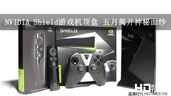 NVIDIA Shield游戏机顶盒 五月揭开神秘面纱