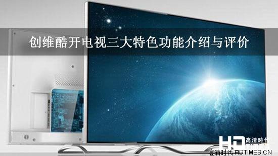 创维酷开电视三大特色功能介绍与评价
