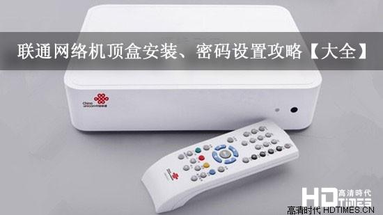 联通网络机顶盒安装,密码设置攻略【大全】
