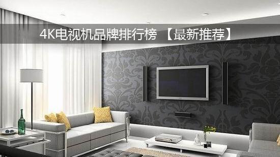 4K电视机品牌排行榜 【最新推荐】