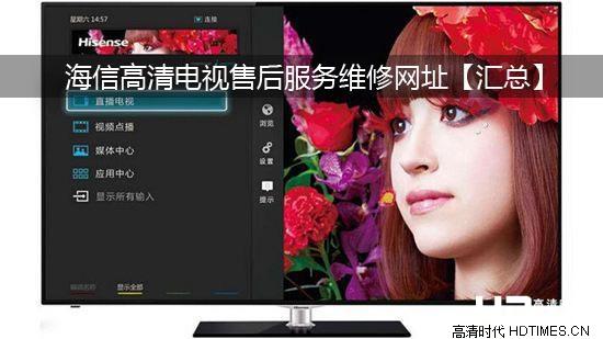 海信高清电视售后服务维修网址【汇总】