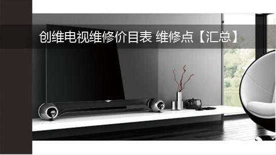 创维电视维修价目表 维修点【汇总】