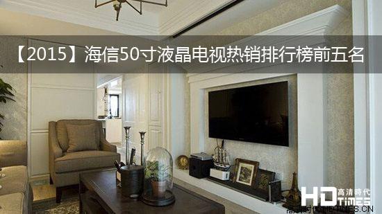 【2015】海信50寸液晶电视热销排行榜前五名