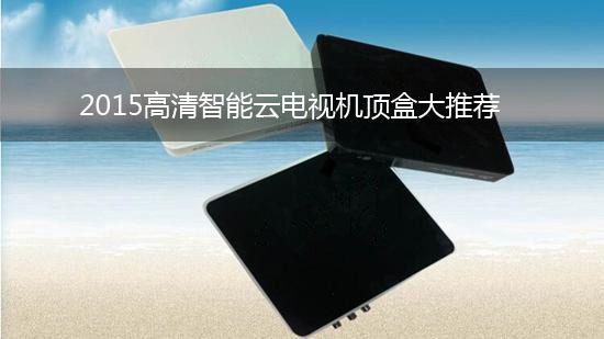 2015高清智能云电视机顶盒大推荐
